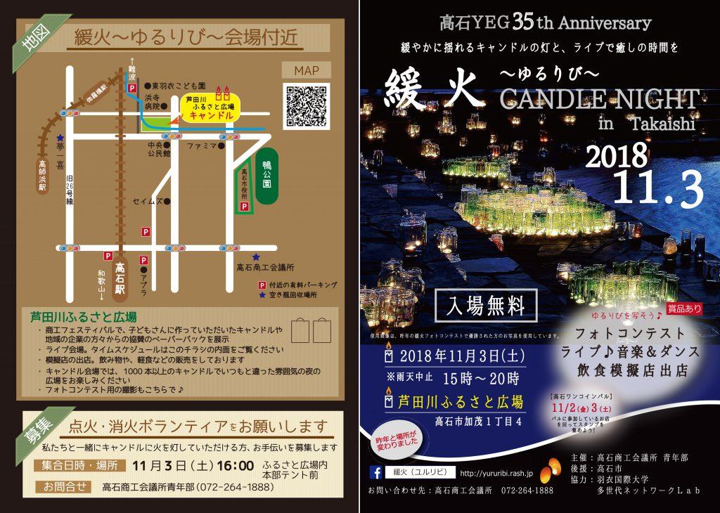 高石市キャンドルナイト イベント